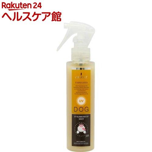 アフロート ドッグ UV&ブラッシュアップミスト(150g)【アフロート ドッグ(AFLOAT DOG)】