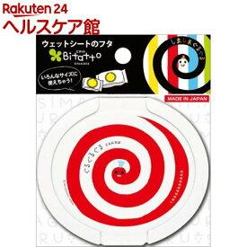 ビタット しましまぐるぐる 丸型 ホワイト(1コ入)【more30】【ビタット(Bitatto)】