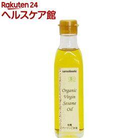 三宗貿易 有機バージンごま油(180g)【spts4】