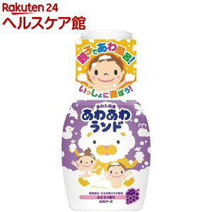 あわ入浴液 あわあわランド ぶどうの香り(300ml)【白元アース】[入浴剤]