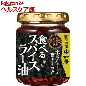 新宿中村屋 本格カリーの香りとコク 食べるスパイスラー油(110g)【新宿中村屋】