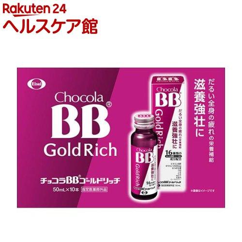 チョコラBBゴールドリッチ(50mL*10本入)【チョコラBB】【送料無料】