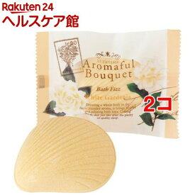 アロマフルブーケ バスフィズ (ホワイトガーデニア)(60g*2コセット)【アロマフルブーケ】