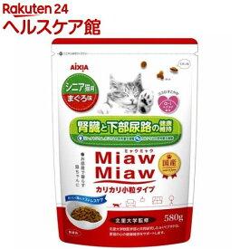 ミャウミャウ ドライ シニア猫用 まぐろ味(580g)【more20】【ミャウミャウ(Miaw Miaw)】[キャットフード]