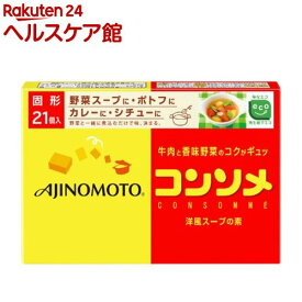 味の素KK コンソメ 固形 箱(21コ入)【more30】