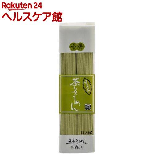 茶そうめん(200g)【五色そうめん】