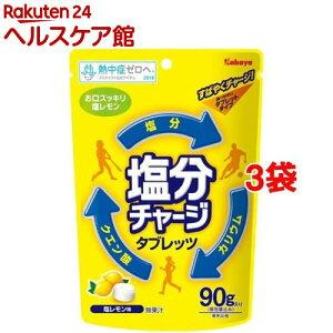 塩分チャージタブレッツ 塩レモン(90g*3袋セット)