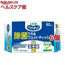 ペットキレイ 除菌できるウェットティッシュ(80枚入*6コセット)【ペットキレイ】