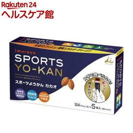 スポーツようかん カカオ(38g*5本入)【井村屋】