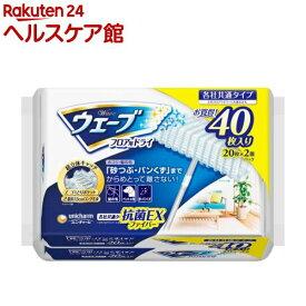 ウェーブ ドライシート 立体ダブルキャッチ(40枚入)【ユニ・チャーム ウェーブ】