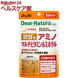 ディアナチュラ スタイル 29 アミノ マルチビタミン&ミネラル(60粒入)【Dear-Natura(ディアナチュラ)】