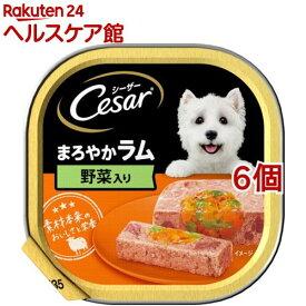 シーザー まろやかラム 野菜入り(100g*6個セット)【シーザー(ドッグフード)(Cesar)】[ドッグフード]
