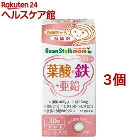 ビーンスタークマム 葉酸+鉄+亜鉛(30粒*3コセット)【ビーンスタークマム】