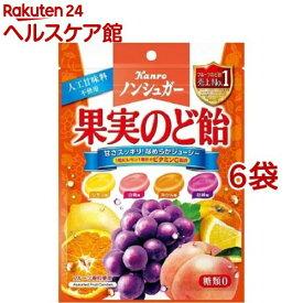 カンロ ノンシュガー果実のど飴(90g*6コ)