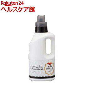 アドグッド ファブラッシュ 衣料用液体洗剤 無香料(1kg)【more30】【アドグッド】
