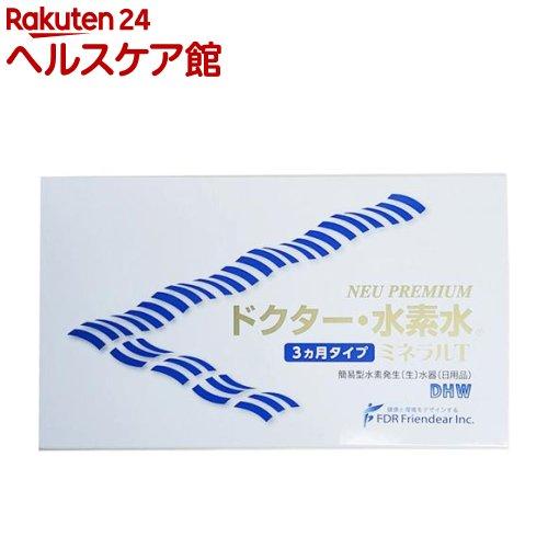 ドクター・水素水 NEU PREMIUM ミネラルT 3ヶ月タイプ(3本入)【ドクター水素水】【送料無料】