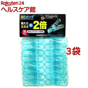 洗濯バサミ 強化ピンチ(16コ入*3コセット)