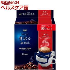 AGF ちょっと贅沢な珈琲店 レギュラーコーヒー プレミアムドリップ モカ・ブレンド(8g*14袋入)