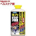 フマキラー 強力猫まわれ右粒剤 猫よけ粒タイプ(900g)