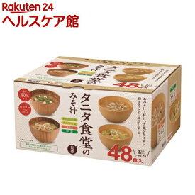 マルコメ タニタ食堂監修のみそ汁(48食入)【spts2】【マルコメ タニタ食堂】[味噌汁]