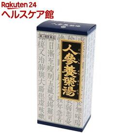【第2類医薬品】人参養栄湯エキス顆粒クラシエ(45包)【クラシエ漢方 青の顆粒】