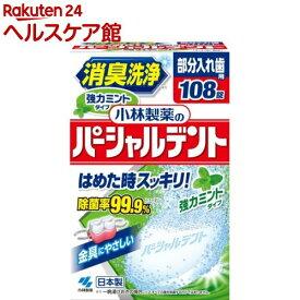 小林製薬のパーシャルデント 強力ミント(108錠)【パーシャルデント】