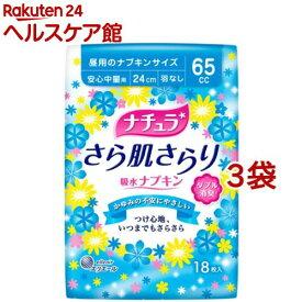 ナチュラ さら肌さらり 吸水ナプキン 安心中量用 65cc(18枚*3袋セット)【ナチュラ】