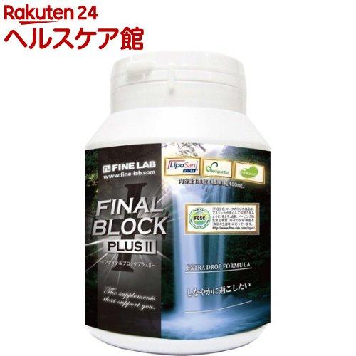 ファインラボ ファイナルブロックプラスII(126粒)【ファインラボ】【送料無料】
