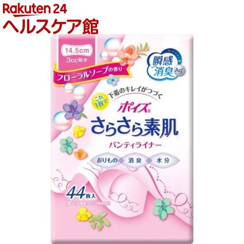 ポイズ さらさら吸水パンティライナー スウィートフローラルの香り(44枚入)【ポイズ】