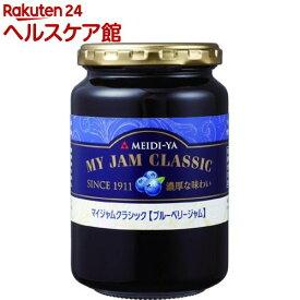 MYジャムクラシック ブルーベリージャム(390g)