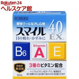 【第2類医薬品】スマイル40EX(15ml)【more30】【スマイル】