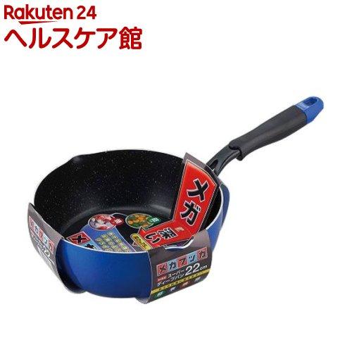 メガフッカ IH対応スーパーディープパン 22cm MR-7506(1コ入)