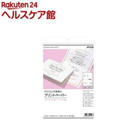 エーワン パソコンで手作りプリントペーパー 2ツ折ポストカード 2面 厚口 51557(10シート)