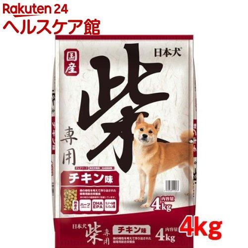 日本犬 柴専用 チキン味(4kg)【日本犬】
