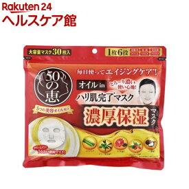 50の恵 オイルinハリ肌完了マスク(30枚入)【50の恵】