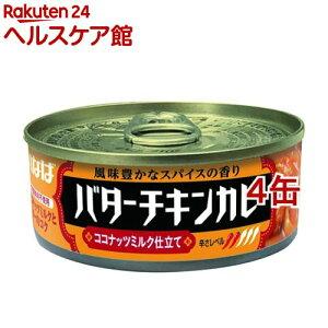 バターチキンカレー(115g*4缶セット)[缶詰]