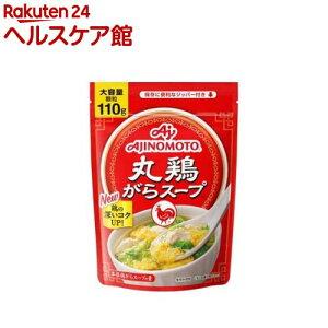 丸鶏がらスープ 袋(110g)