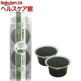 【訳あり】国産抹茶の本葛ゼリー 翠(90g*2個入)