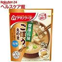 アマノフーズ うちのおみそ汁 ごぼうとえのき(5食入)【アマノフーズ】