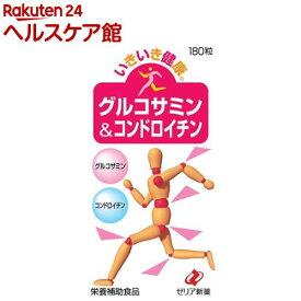 いきいき健康 グルコサミン&コンドロイチン(180粒)【ゼリア新薬】