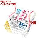 タニタ食堂の金芽米ごはん(160g*3食パック*8コセット)【pickUP】