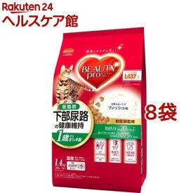 ビューティープロ キャット 猫下部尿路の健康維持 低脂肪 1歳から(1.4kg*8コセット)【ビューティープロ】[キャットフード]