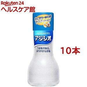 アジシオ ワンタッチ瓶(110g*10コセット)