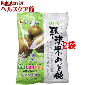 サヤカ ノンシュガー 羅漢果のど飴(60g*2コセット)【more20】