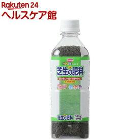 サンアンドホープ 芝生の肥料 ペットボトル型(380g)【サンアンドホープ】