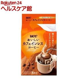 UCC おいしいカフェインレスコーヒー ドリップコーヒー(8杯分)【more30】