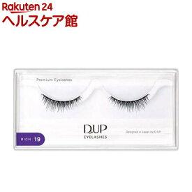 ディーアップ(D.U.P) アイラッシュ プレミアム リッチ 19(1セット)【ディーアップ(D.U.P)】