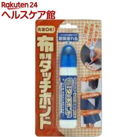 布専用タッチボンド(1コ入)