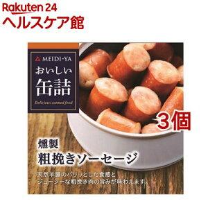 おいしい缶詰 燻製粗挽きソーセージ(60g*3個セット)【おいしい缶詰】
