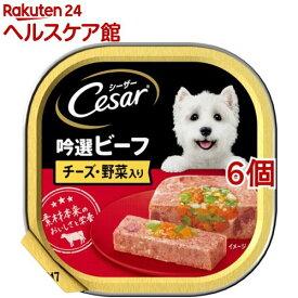 シーザー 吟選ビーフ チーズ・野菜入り(100g*6個セット)【シーザー(ドッグフード)(Cesar)】[ドッグフード]